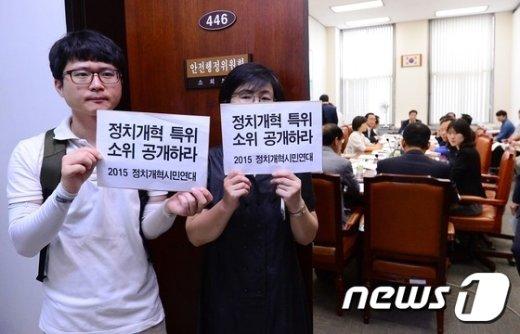 [사진]정치개혁 특위 공직선거법심사소위원회 앞 피켓시위