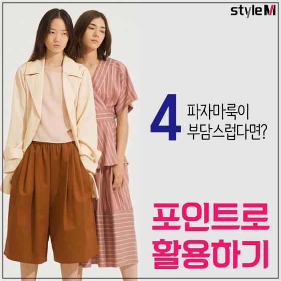 """[카드뉴스] """"잠옷이야? 외출복이야?""""…'파자마룩' 스타일링"""