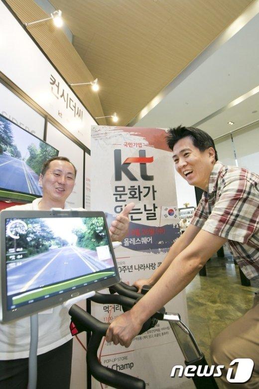 [사진]KT, 8월의 문화가 있는 날 행사 개최