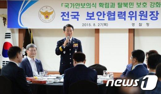[사진]강신명 경찰청장, 전국 보안위원장 간담회 참석