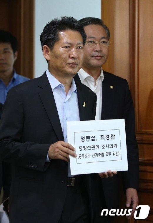 [사진]野 '총선필승' 정종섭, '3%성장' 최경환 선관위 고발