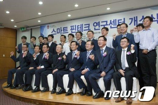 [사진]최재유 차관, 스마트 핀테크 연구센터 개소식 참석