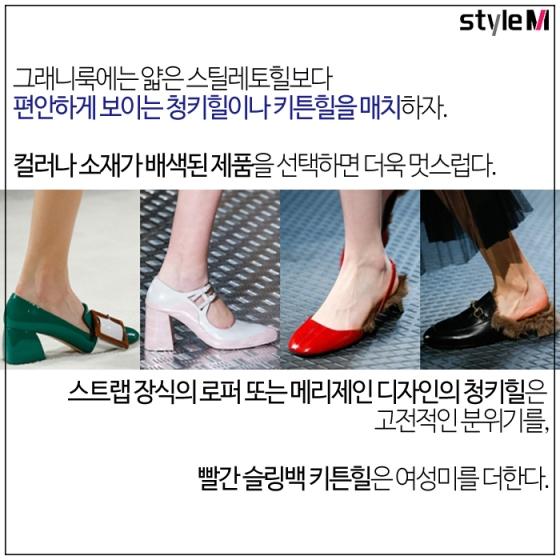 [카드뉴스] '할머니 옷'이 패션쇼에?…새 트렌드 '그래니룩'