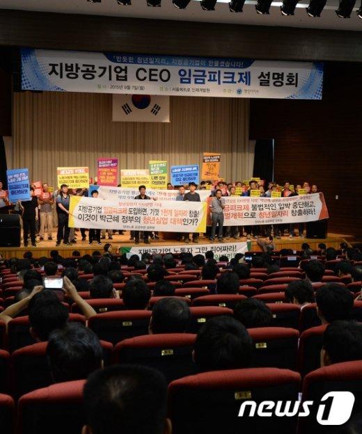 [사진]임금피크제 정부 설명회, 공기업 노조  무대 점거로 '파행'