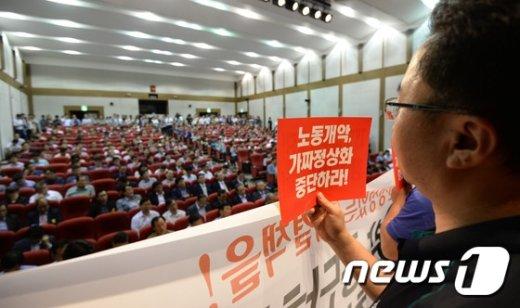 [사진]공기업 노조 '임금피크제' 반대…정부 설명회 '파행'
