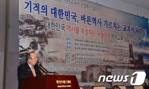 [사진]'우리 역사 교과서, 바른 역사 가르치는 교과서로'