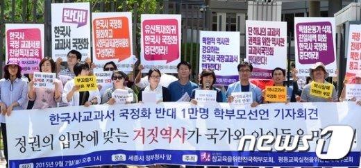 """[사진]""""역사교과서 국정화 반대합니다"""""""