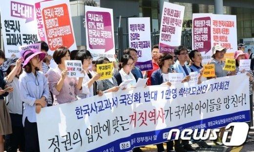 [사진]한국사교과서 국정화 반대 1만명 학부모선언