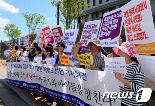 [사진]학부모회 시민단체 '역사교과서 국정화 안돼'