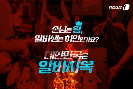 [카드뉴스] 손님은 왕, 알바생은 하인인가요? 대한민국은 알바지옥