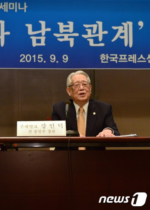 [사진]강인덕 전 통일부장관 '주제발표'