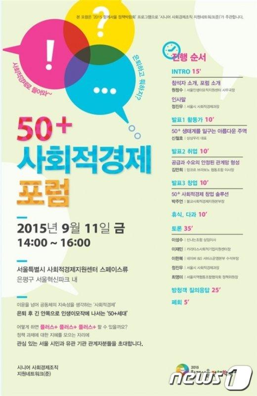 서울시 '50+ 사회적경제포럼' 홍보포스터 © News1