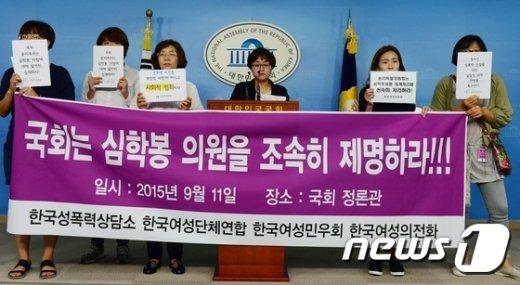 [사진]심학봉 제명 촉구하는 여성단체