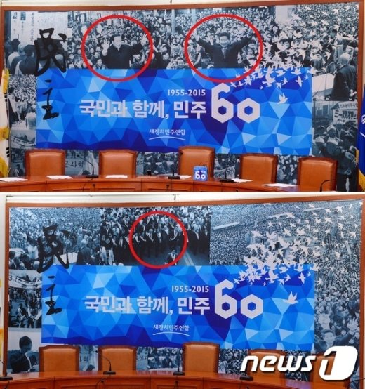 [사진]새정치 현수막 논란 일단락…DJ·노무현 가운데로