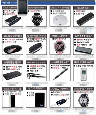 /사진=몰래카메라 판매 인터넷 사이트 캡처.