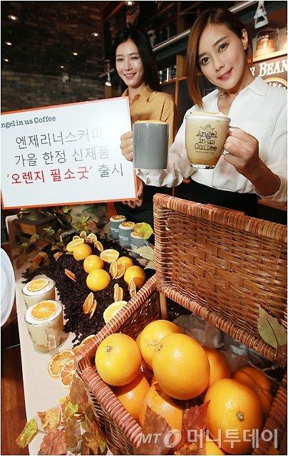 [사진]엔제리너스커피, 가을 한정 '오렌지 필 소 굿' 출시