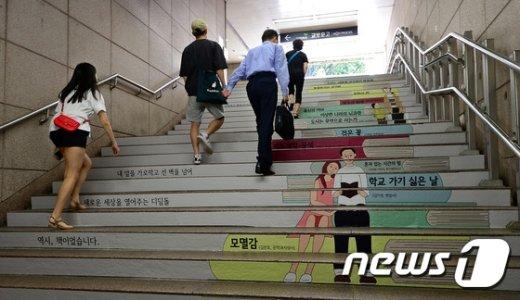 [사진]지하철역에 조성된 독서를 권하는 계단