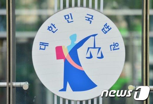서울행정법원. © News1 변지은 인턴기자