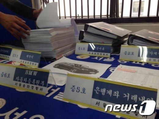 국민체육진흥공단 직원이 전시회 참여 희망 업체로부터 뇌물을 수수한 혐의로 구속됐다. 2015.9.25/뉴스1 © News1