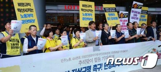 [사진]'모이자 11월 14일 서울로!'
