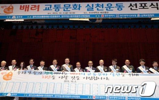[사진]법무부 장관, 배려 교통운동 실천문화 실천운동 선포식 참석