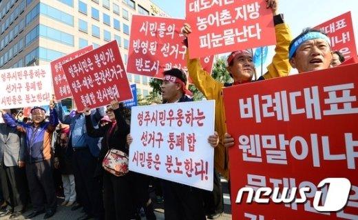 농어촌을 지역구로 둔 국회의원들과 지역 유권자들이 6일 오후 서울 영등포구 여의도 국회의사당 앞에서 열린 '농어촌 지방 선거구 사수 상경 집회'를 마친 뒤 국회로 행진하고 있다.  © News1 민경석 기자