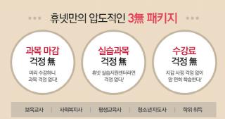 휴넷, 평생직업과 은퇴준비 '사회복지사 자격증' 주목