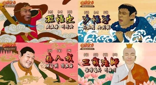 /사진=tvNgo '신서유기' 방송화면 캡처