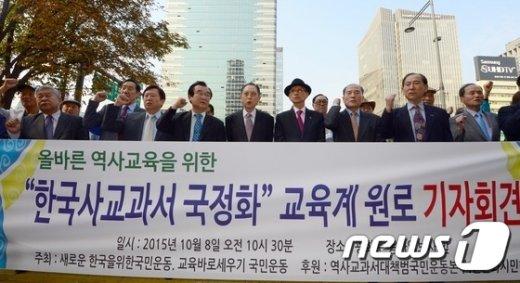 [사진]'한국사교과서 국정화' 지지하는 보수성향 단체