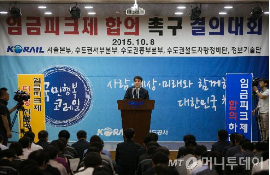 코레일 직원 약 1000명은 8일 오후 2시 서울, 대전, 부산 등 5개 지역에서 공공기관 임금피크제 도입을 위한 조속한 노사합의를 촉구하는 결의대회를 개최했다./사진제공=코레일