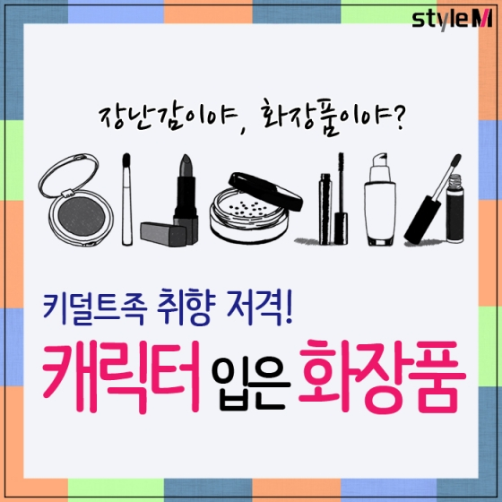 [카드뉴스] 아톰·카카오프렌즈 화장품…뷰티업계 '키덜트' 열풍