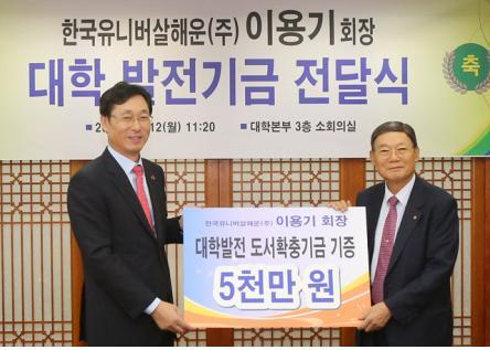 한국유니버살해운(주) 이용기 회장, 한국해양대에 발전기금 전달