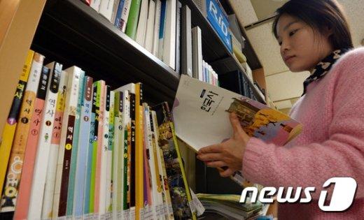 [사진]국정 한국사교과서 어떻게 발행될까?