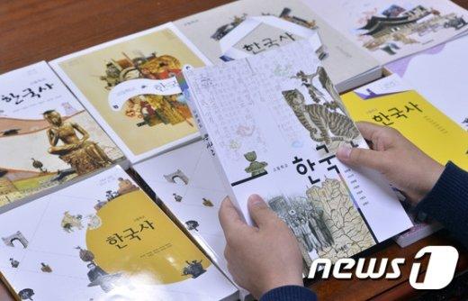 [사진]역사·한국사, 민간교과서에서 국정교과서로