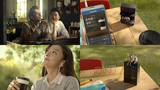 /사진=동서식품 카누 광고 영상 캡처