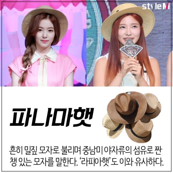 [카드뉴스] 모자, 어디까지 써봤니?…종류별 모자 총정리 ①