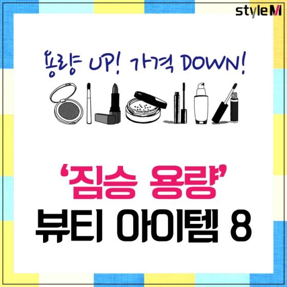 """[카드뉴스] """"싸게 사서 오래 쓰자""""…'짐승 용량' 화장품 8"""