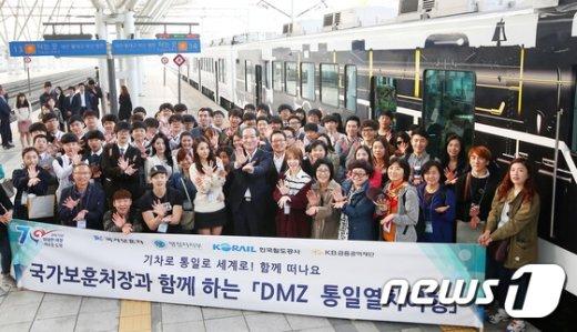 [사진]DMZ통일열차여행 '화이팅'