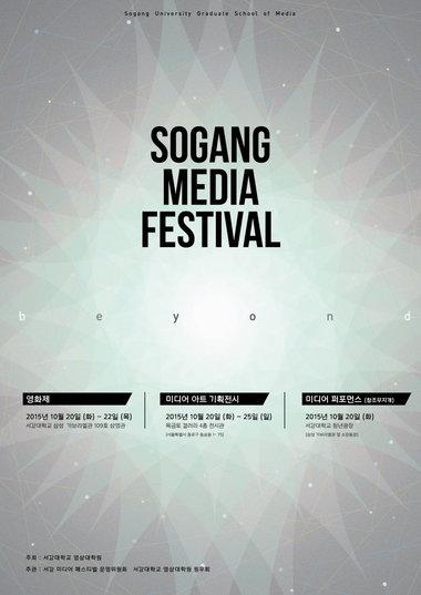 서강대학교 영상대학원은 25일까지 영화제, 미디어아트 기획전, 미디어 퍼포먼스 등 다양한 프로그램을 제공하는 '2015 서강 미디어 페스티벌'을 개최한다. (서강대 영상대학원 제공) © News1