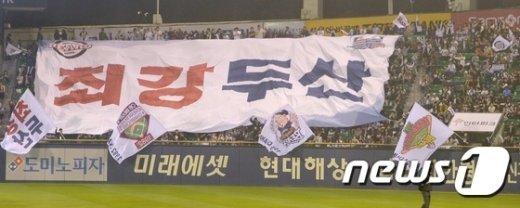 [사진]대형 펼침막 든 두산 팬들