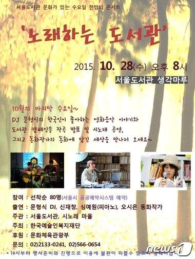 28일 열리는 서울도서관 '한밤의 뮤직콘서트' 포스터(서울시 제공)© News1
