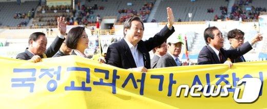 [사진]이북도민 체육대회에 국정교과서 현수막