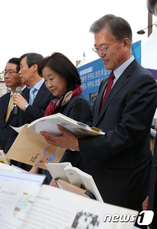 [사진]한국사교과서 살펴보는 문재인