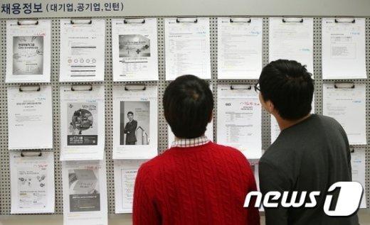 서울의 한 대학에서 학생들이 채용정보 게시판을 살피고 있다.  /뉴스1 © News1 오대일 기자