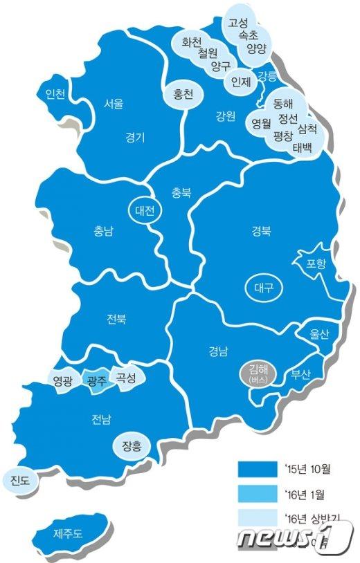 티머니전국호환교통카드 사용가능지역(서울시 제공0© News1