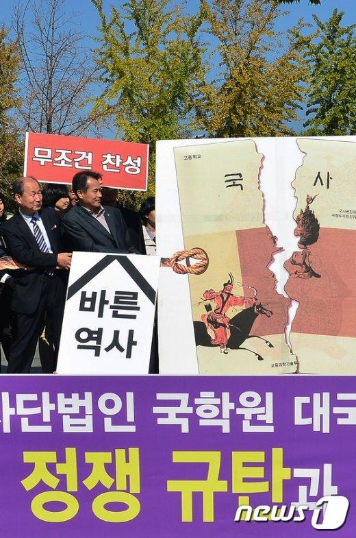 [사진]'표를 위한 역사교과서 국정화 정쟁 규탄!'