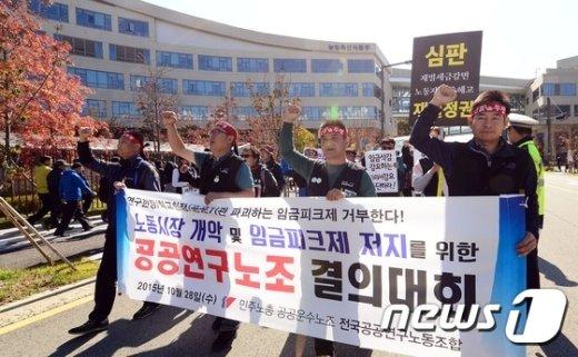 [사진]임금피크제 반대 위한 거리행진
