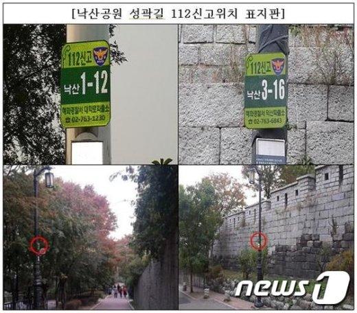 서울 혜화경찰서 제공. © News1