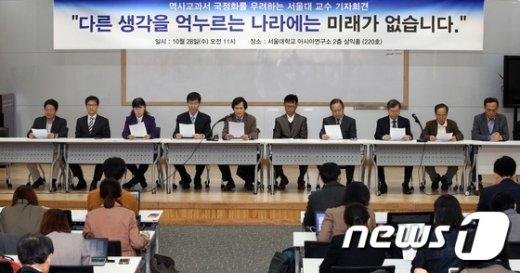 [사진]서울대 교수 382명 '역사교과서 국정화 반대'