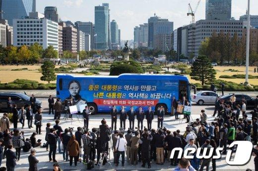 [사진]새정치민주연합 '국정교과서 반대 홍보버스 출정식'